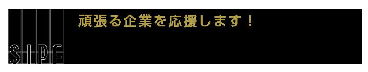 しまね産業振興財団公式ホームページ